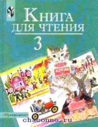 Чтение. 3 кл. Учебник 8й вид